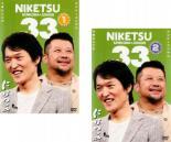 2パック【中古】DVD▼にけつッ!!33(2枚セット)1、2▽レンタル落ち 全2巻