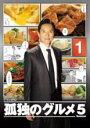 【中古】DVD▼孤独のグルメ Season5 vol.1(第1話〜第4話)▽レンタル落ち