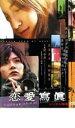 遊ING 時津店で買える「【中古】DVD▼恋愛寫眞▽レンタル落ち」の画像です。価格は99円になります。