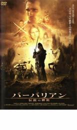 【中古】DVD▼バーバリアン 伝説の神剣▽レンタル落ち