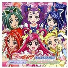 【中古】CD▼Yes!プリキュア5GoGo! ボーカルアルバム 2 SWITCH ON! そして、世界は拡がっていく
