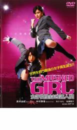 產品詳細資料,日本Yahoo代標 日本代購 日本批發-ibuy99 CD、DVD DVD 【中古】DVD▼Neo Actionシリーズ THE MASKED GIRL 女子高生は改造人間▽…