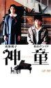 【中古】DVD▼神童▽レンタル落ち