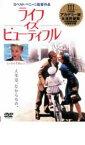 【中古】DVD▼ライフ・イズ・ビューティフル▽レンタル落ち