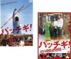2パック【中古】DVD▼パッチギ!(2枚セット)パッチギ Love&Piece▽レンタル落ち 全2巻
