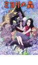 【バーゲンセールケースなし】【中古】DVD▼ミヨリの森▽レンタル落ち
