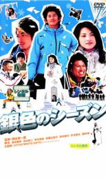 【中古】DVD▼銀色のシーズン▽レンタル落ち