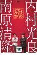【中古】DVD▼ライブミランカ ウッチャンナンチャントークライブ 2007 立ち話▽レンタル落ち