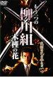 【中古】DVD▼もう一つの柳川組 木槿の花▽レンタル落ち 極道 任侠