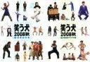 2パック【中古】DVD▼笑う犬 2008 秋(2枚セット)1・2▽レンタル落ち 全2巻