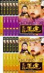 全巻セット【中古】DVD▼太祖王建 ワンゴン 第4章(11枚セット)▽レンタル落ち 韓国