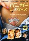 【中古】DVD▼バンガー・シスターズ▽レンタル落ち