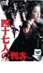 【中古】DVD▼四十七人の刺客▽レンタル落ち 時代劇