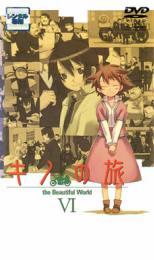 【中古】DVD▼キノの旅 the Beautiful World VI▽レンタル落ち