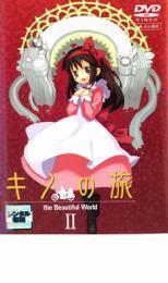 【中古】DVD▼キノの旅 the Beautiful World II▽レンタル落ち