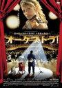 【中古】DVD▼オーケストラ!▽レンタル落ち