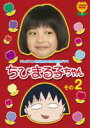 【中古】DVD▼祝アニメ放送750回記念スペシャルドラマ ちびまる子ちゃん その2▽レンタル落ち