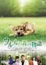 【中古】DVD▼ウルルの森の物語▽レンタル落ち