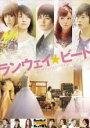 【7月全品P10★要エントリー】【中古】DVD▼ランウェイ☆