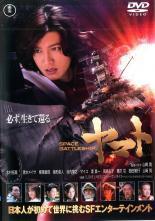 【中古】DVD▼SPACE BATTLESHIP ヤマト▽レンタル落ち