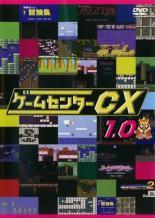 【バーゲンセールケースなし】【中古】DVD▼ゲームセンターCX 1.0▽レンタル落ち