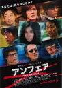 遊ING 時津店で買える「【バーゲンセールケースなし】【中古】DVD▼アンフェア the answer▽レンタル落ち」の画像です。価格は114円になります。