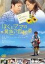 遊ING 時津店で買える「【バーゲンセールケースなし】【中古】DVD▼ぼくとママの黄色い自転車▽レンタル落ち」の画像です。価格は107円になります。