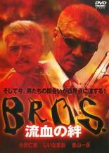 【バーゲンセールケースなし】【中古】DVD▼BROS. 流血の絆▽レンタル落ち 極道 任侠
