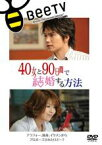 【中古】DVD▼40女と90日間で結婚する方法▽レンタル落ち