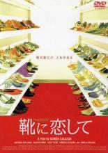 【中古】DVD▼靴に恋して▽レンタル落ち