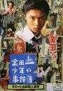 【中古】DVD▼金田一少年の事件簿 タロット山荘殺人事件▽レンタル落ち