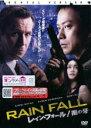 【中古】DVD▼レイン・フォール 雨の牙▽レンタル落ち