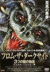 【中古】DVD▼フロム・ザ・ダークサイド 3つの闇の物語▽レンタル落ち ホラー