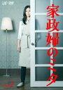 遊ING 時津店で買える「【中古】DVD▼家政婦のミタ 2(第3話〜第4話▽レンタル落ち」の画像です。価格は699円になります。