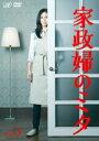 遊ING 時津店で買える「【中古】DVD▼家政婦のミタ 3(第5話〜第6話▽レンタル落ち」の画像です。価格は599円になります。
