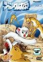 【バーゲンセール】【中古】DVD▼ジャングル大帝 新 5(第17話〜第20話 )▽レンタル落ち