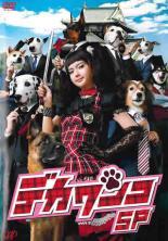 【中古】DVD▼デカワンコ スペシャル▽レンタル落ち