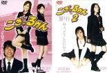 全巻セット2パック【中古】DVD▼こぎゃるかん(2枚セット)1・2▽レンタル落ち