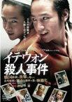【中古】DVD▼イテウォン殺人事件▽レンタル落ち 韓国 ホラー