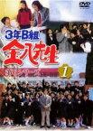 【バーゲンセールケースなし】【中古】DVD▼3年B組金八先生 第6シリーズ 1▽レンタル落ち