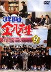 【バーゲンセールケースなし】【中古】DVD▼3年B組金八先生 第6シリーズ 9▽レンタル落ち