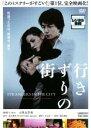 【中古】DVD▼行きずりの街▽レンタル落ち
