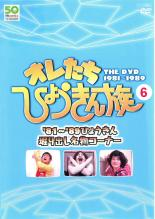 【バーゲンセール】【中古】DVD▼オレたちひょうきん族 THE DVD 1981-1989 Vol.6▽レンタル落ち