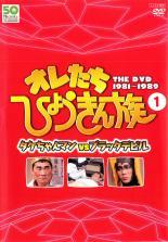 【バーゲンセールケースなし】【中古】DVD▼オレたちひょうきん族 THE DVD 1981-1989 Vol.1▽レンタル落ち