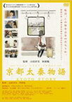【中古】DVD▼京都太秦物語▽レンタル落ち