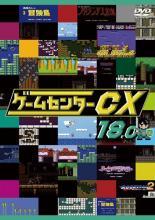 【中古】DVD▼ゲームセンターCX 18.0▽レンタル落ち