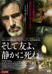【バーゲンセールケースなし】【中古】DVD▼そして友よ、静かに死ね【字幕】▽レンタル落ち