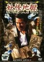 【中古】DVD▼岸和田 少年愚連隊 カオルちゃん最強伝説 妖怪地獄▽レンタル落ち