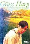 【中古】DVD▼グラス ハープ 草の竪琴▽レンタル落ち