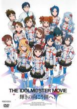 【中古】DVD▼THE IDOLM@STER MOVIE 輝きの向こう側へ!▽レンタル落ち